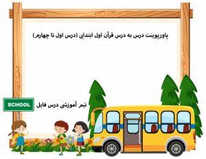 پاورپوینت درس به درس قرآن اول ابتدایی (درس اول تا چهارم)