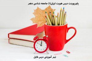 پاورپوینت درس هویت ایرانی(1) جامعه شناسی دهم