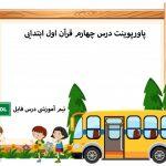 پاورپوینت درس چهارم قرآن اول ابتدایی