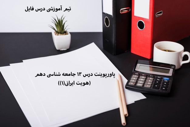 پاورپوینت درس 13 جامعه شناسی دهم (هویت ایرانی(1))