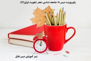 پاورپوینت درس 15 جامعه شناسی دهم (هویت ایرانی(3))