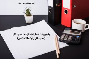 پاورپوینت فصل اول الزامات محیط کار (محیط کار و ارتباطات انسانی)