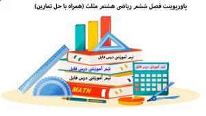 پاورپوینت فصل ششم ریاضی هشتم مثلث (همراه با حل تمارین)