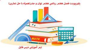 پاورپوینت فصل هفتم ریاضی هفتم توان و جذر(همراه با حل تمارین)